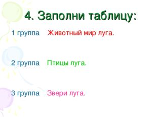 4. Заполни таблицу: 1 группа Животный мир луга. 2 группа Птицы луга. 3 группа
