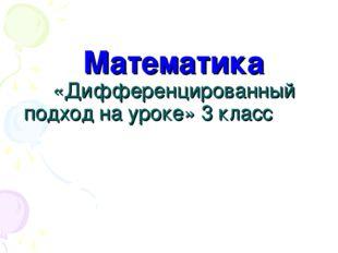 Математика «Дифференцированный подход на уроке» 3 класс