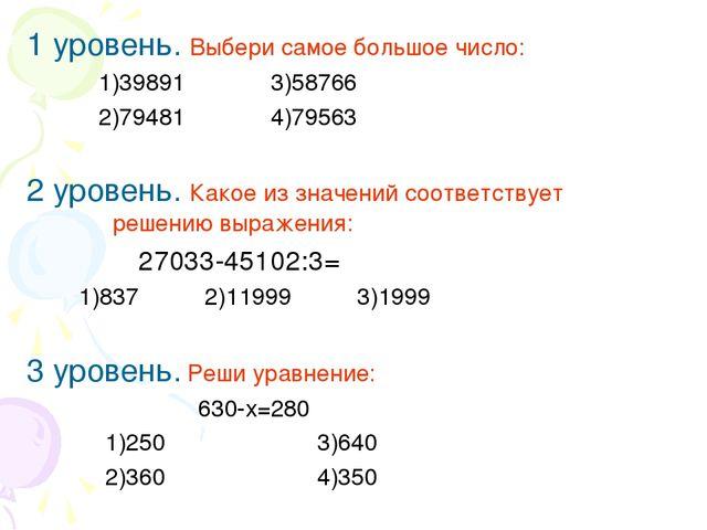 1 уровень. Выбери самое большое число: 1)39891 3)58766 2)79481 4)79563 2 уров...