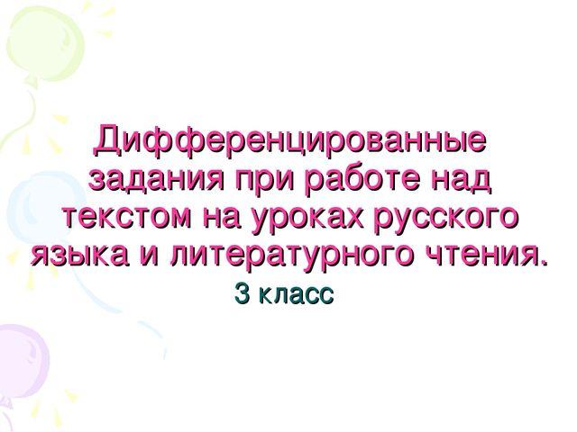Дифференцированные задания при работе над текстом на уроках русского языка и...