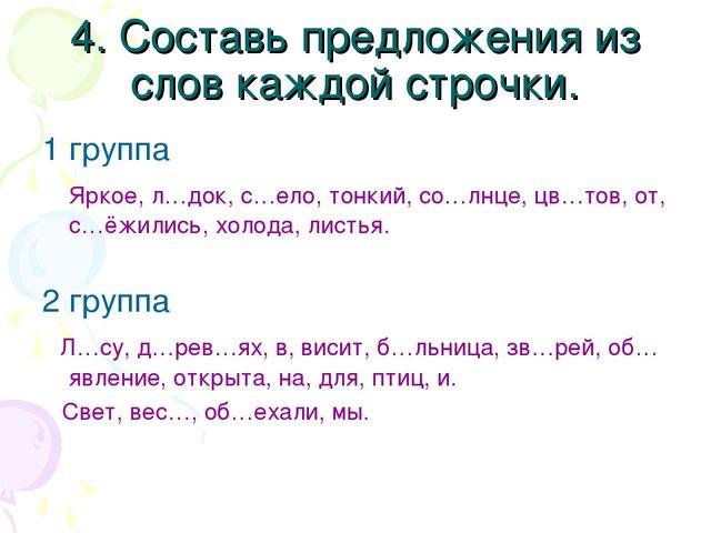 4. Составь предложения из слов каждой строчки. 1 группа Яркое, л…док, с…ело,...