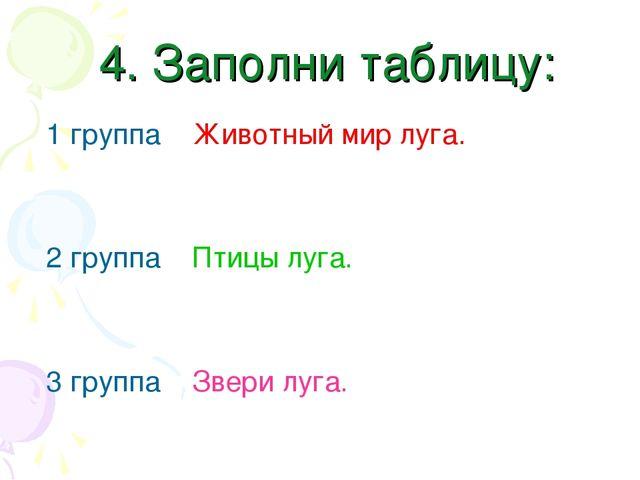 4. Заполни таблицу: 1 группа Животный мир луга. 2 группа Птицы луга. 3 группа...