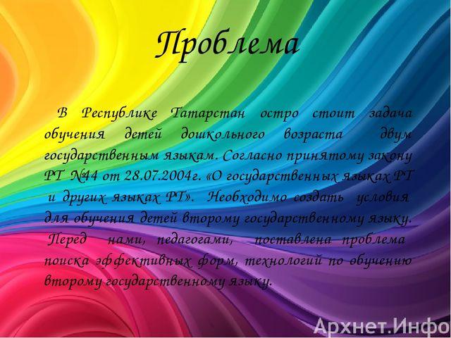 Проблема В Республике Татарстан остро стоит задача обучения детей дошкольного...