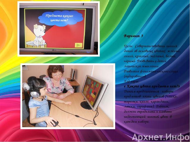 Вариант 3 Цель: Совершенствовать знания детей об основных цветах: зелёный, си...