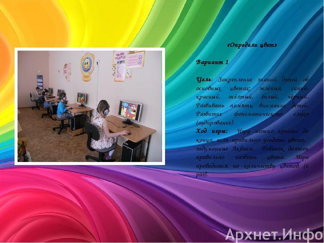 «Определи цвет» Вариант 1 Цель: Закрепление знаний детей об основных цветах:...