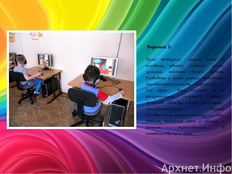 Вариант 2: Цель: обобщение знаний детей об основных цветах: зелёный, синий,...