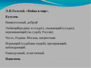 Л.Н.Толстой. «Война и мир». Кутузов. Внимательный, добрый Любящий(родину и с