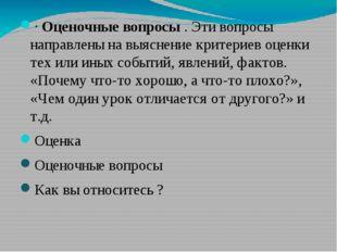 ·Оценочные вопросы. Эти вопросы направлены на выяснение критериев оценки т