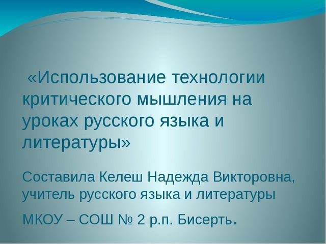 «Использование технологии критического мышления на уроках русского языка и л...