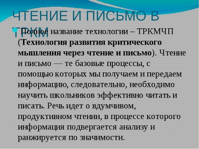 ЧТЕНИЕ И ПИСЬМО В ТРКМ  Полное название технологии – ТРКМЧП (Технология разв...