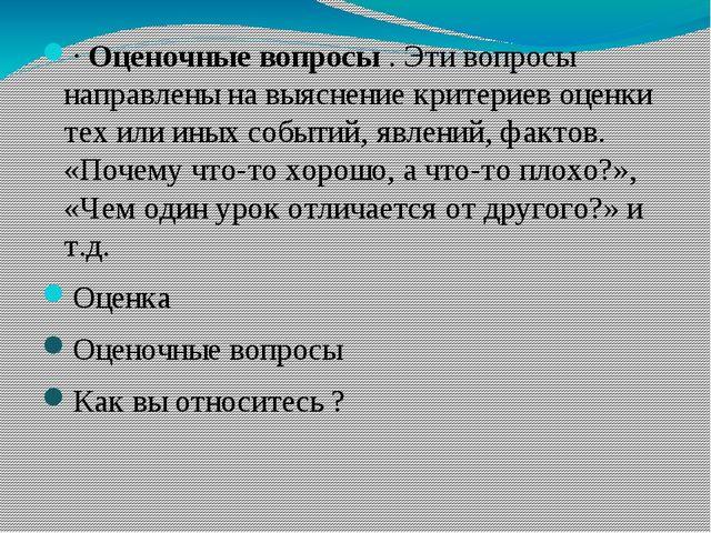 ·Оценочные вопросы. Эти вопросы направлены на выяснение критериев оценки т...