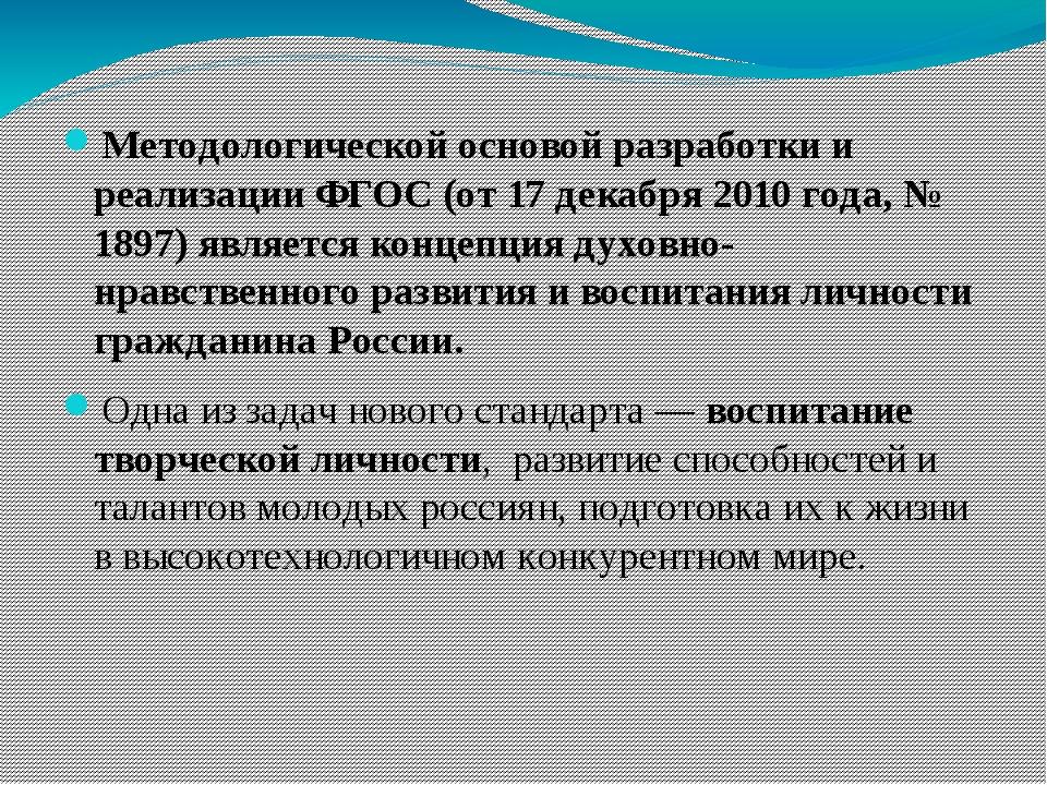 Методологической основой разработки и реализации ФГОС (от 17 декабря 2010 го...