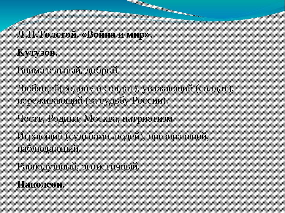Л.Н.Толстой. «Война и мир». Кутузов. Внимательный, добрый Любящий(родину и с...