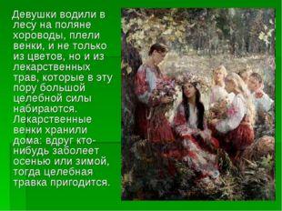 Девушки водили в лесу на поляне хороводы, плели венки, и не только из цветов