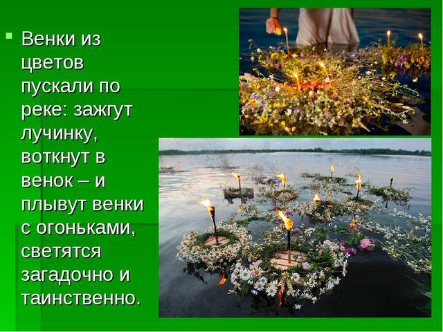 Венки из цветов пускали по реке: зажгут лучинку, воткнут в венок – и плывут в...