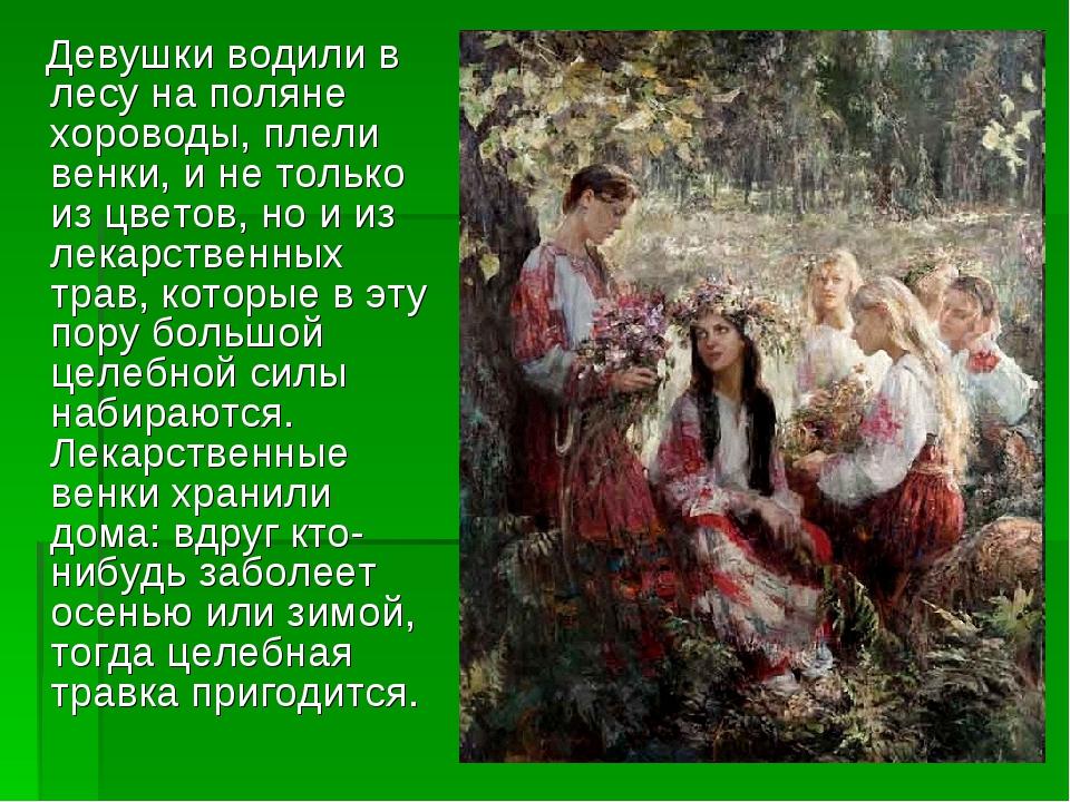 Девушки водили в лесу на поляне хороводы, плели венки, и не только из цветов...