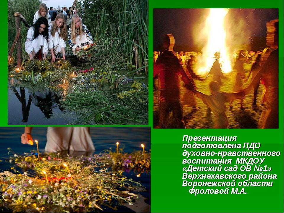 Презентация подготовлена ПДО духовно-нравственного воспитания МКДОУ «Детский...