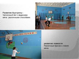Развитие быстроты : Челночный бег с ведением мяча различными способами. разви