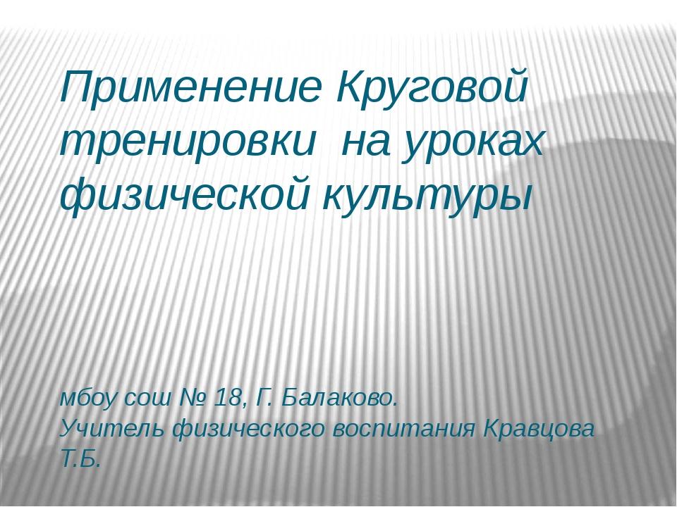 Применение Круговой тренировки на уроках физической культуры мбоу сош № 18, Г...