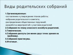 1.Организационные: -составление и утверждение планов работы; -избрание родите