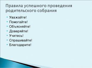 Уважайте! Помогайте! Объясняйте! Доверяйте! Учитесь! Спрашивайте! Благодарите!