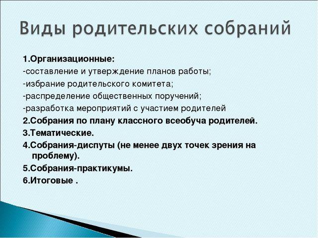 1.Организационные: -составление и утверждение планов работы; -избрание родите...