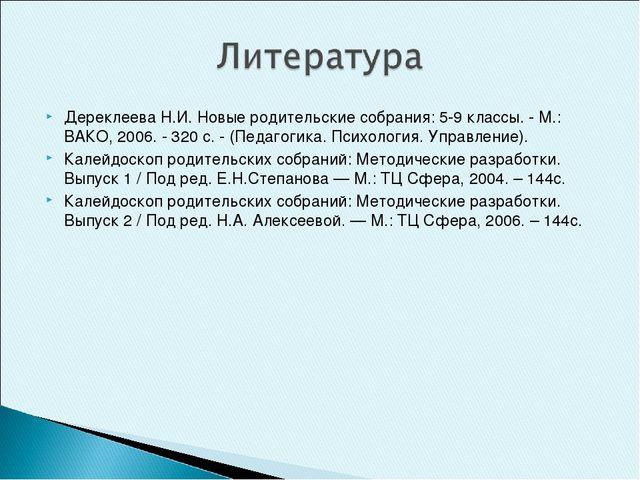 Дереклеева Н.И. Новые родительские собрания: 5-9 классы. - М.: ВАКО, 2006. -...