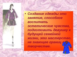 Создание одежды это занятие, способное воспитать эстетические чувства, подго