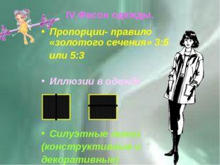 IV.Фасон одежды. Пропорции- правило «золотого сечения» 3:5 или 5:3 Иллюзии в