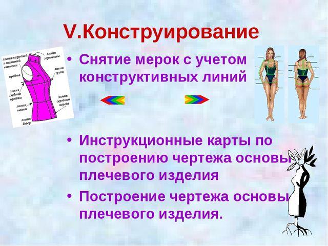 V.Конструирование Снятие мерок с учетом конструктивных линий Инструкционные к...
