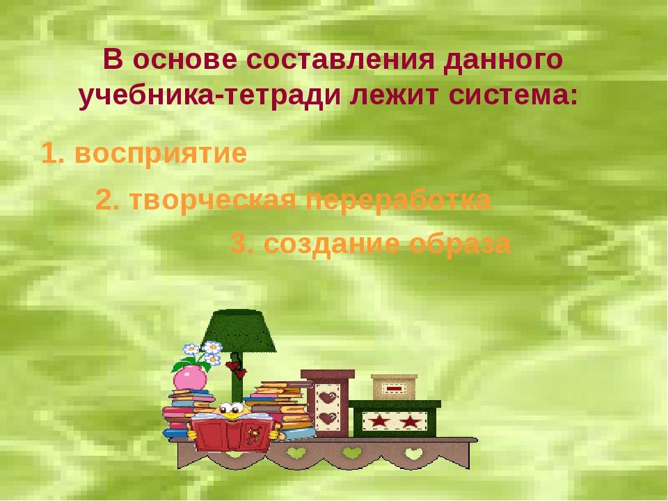 В основе составления данного учебника-тетради лежит система: 1. восприятие 2...