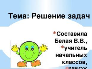 Составила Белая В.В., учитель начальных классов, МБОУ СОШ №7 г-к Анапа, Красн