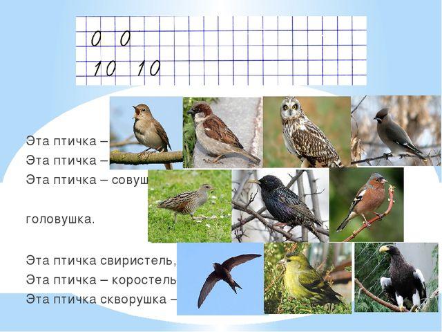 Эта птичка – соловей, Эта птичка – воробей, Эта птичка – совушка – сонная го...