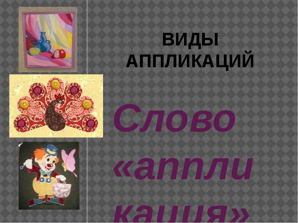 Слово «аппликация» означает создание изображений или рисунков из разных элеме...