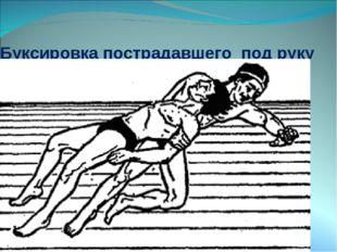 Буксировка пострадавшего под руку