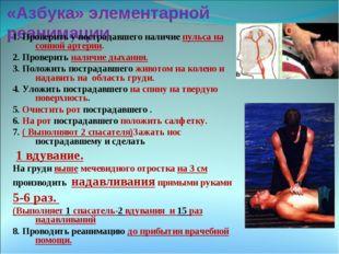 «Азбука» элементарной реанимации 1. Проверить у пострадавшего наличие пульса