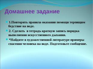 Домашнее задание 1.Повторить правила оказания помощи терпящим бедствие на вод