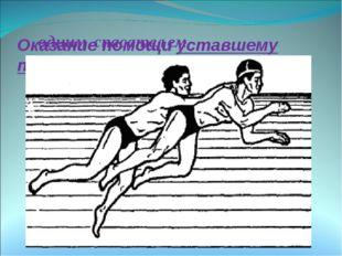 Оказание помощи уставшему пловцу одним спасателем