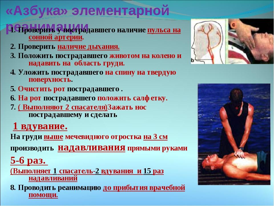 «Азбука» элементарной реанимации 1. Проверить у пострадавшего наличие пульса...