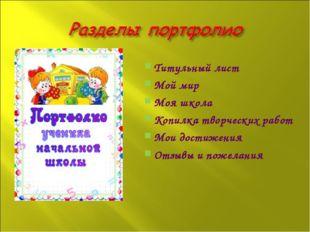 Титульный лист Мой мир Моя школа Копилка творческих работ Мои достижения Отзы