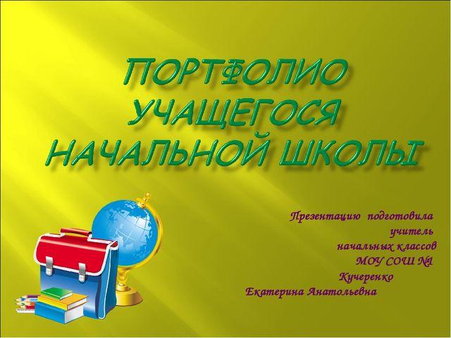 Презентацию подготовила учитель начальных классов МОУ СОШ №1 Кучеренко Екате...