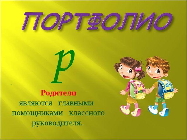 р - Родители являются главными помощниками классного руководителя.
