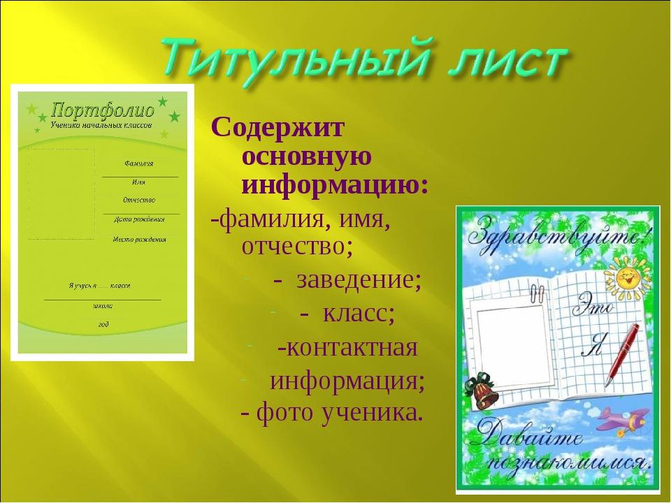 Содержит основную информацию: -фамилия, имя, отчество; - заведение; - класс;...