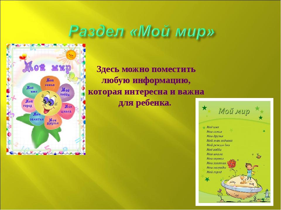 Здесь можно поместить любую информацию, которая интересна и важна для ребенка.