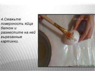 4.Смажьте поверхность яйца белком и разместите на ней вырезанные картинки.