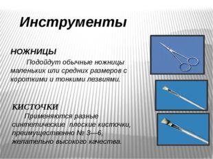 Инструменты КИСТОЧКИ Применяются разные синтетические плоские кисточки, преим