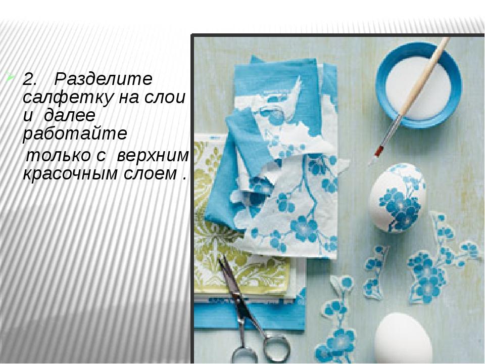2. Разделите салфетку на слои и далее работайте только с верхним красочным сл...
