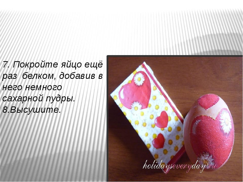 7. Покройте яйцо ещё раз белком, добавив в него немного сахарной пудры. 8.Выс...
