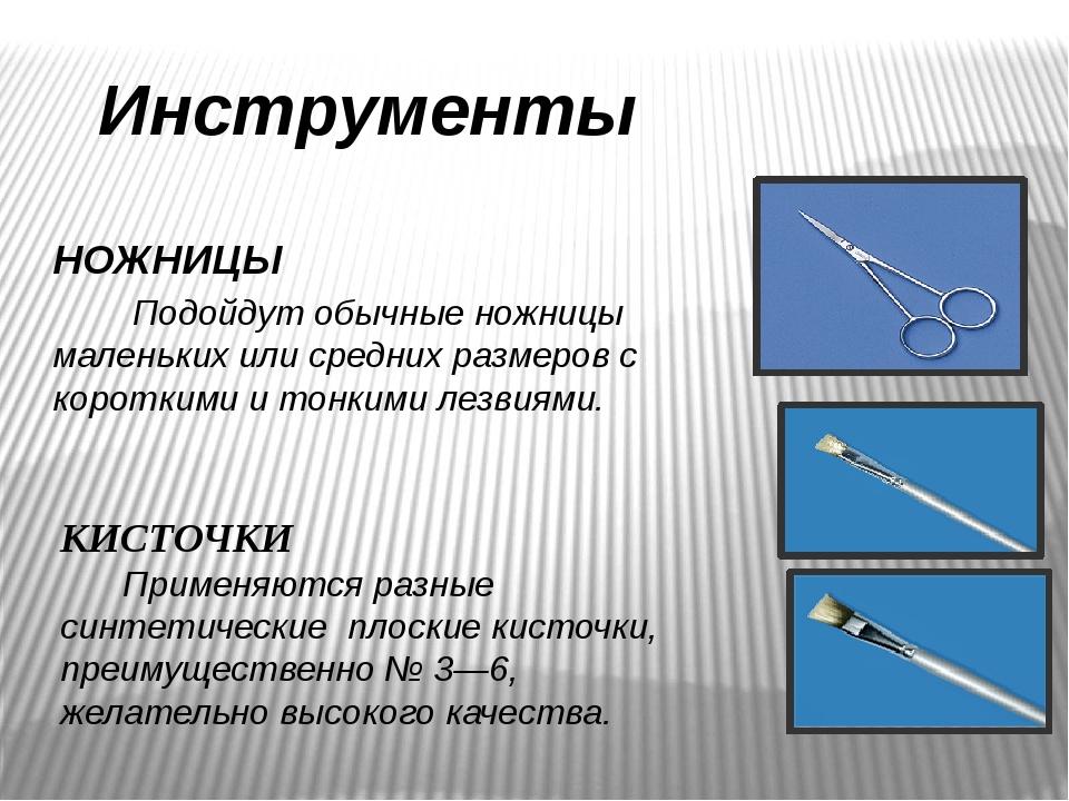 Инструменты КИСТОЧКИ Применяются разные синтетические плоские кисточки, преим...