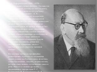 А. А. Реформатский (1900—1978) — замечательный ученый-филолог. Он известен в